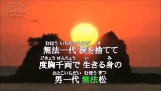 村田英雄さんでお馴染みの昭和の名曲、無法松の一生歌ってみました。 こ...