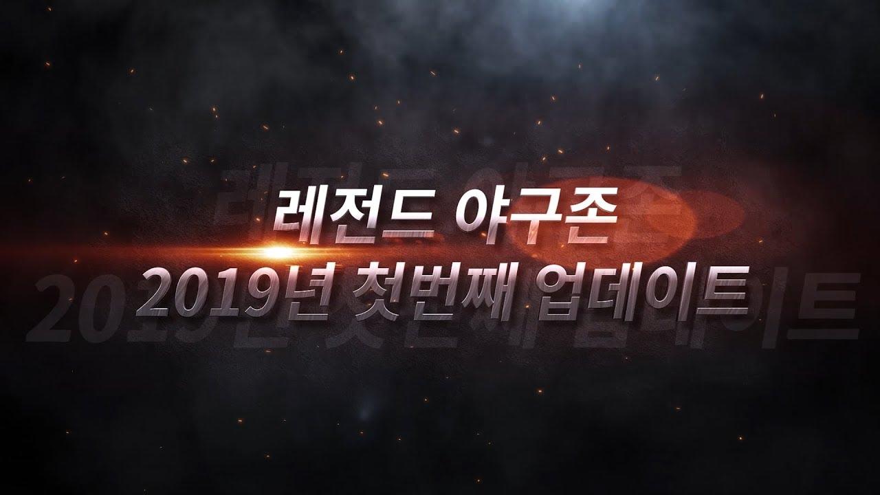 [레전드야구존] 2019년 1분기 정기 업데이트!
