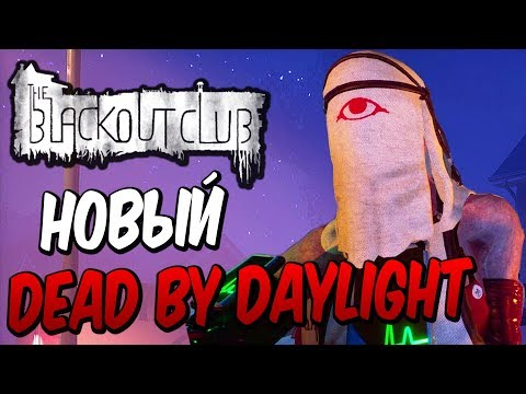 The Black Out Club— НОВЫЙ ХОРРОР ПРО МАНЬЯКА И ШКОЛЬНИКОВ! УБИЙЦА DEAD BY DAYLIGHT?!