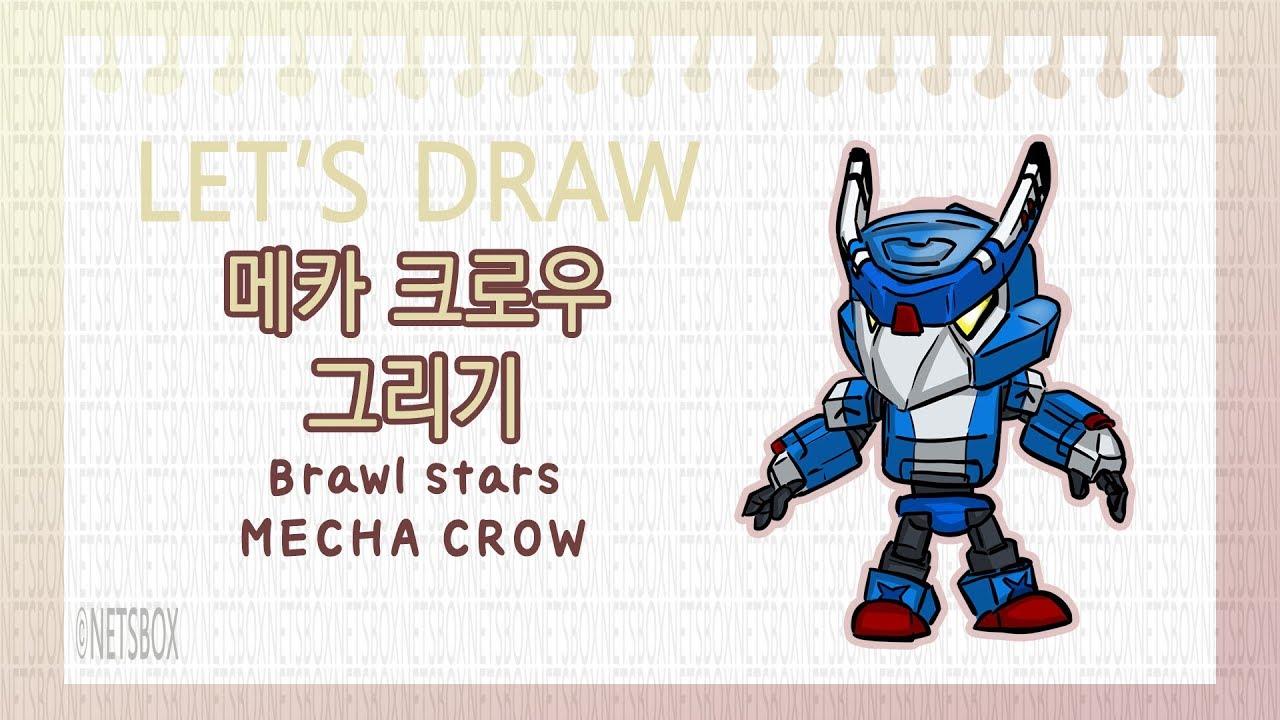 브롤스타즈의 메카 크로우 그리기(drawing BRAWL STARS MECHA CROW) - YouTube