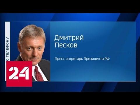 Песков сообщил о спецмерах в связи с коронавирусом - Россия 24
