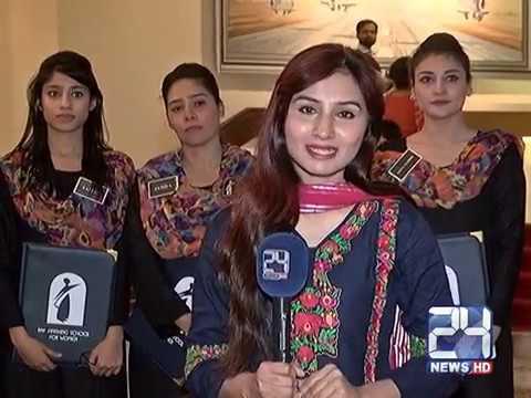 Pak Air force finishing school  training Islamabad saba bajeer 24 news