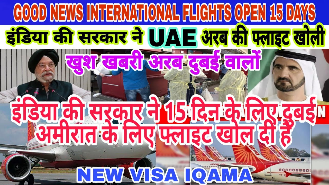 Good News Latest Flight Update India To Arab|Visa Iqama Extended|UAE Flights|Jawaid Vlog|