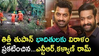 Jr NTR & Kalyan Ram Donated 20 Lakh For Titli Victims | Heroes Help To Srikakulam Flood Victims