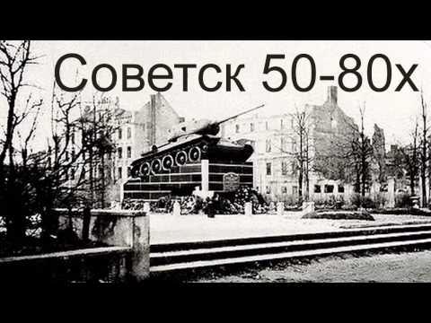 Советск 50-80-х годов