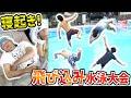 """【ドッキリ】""""寝起き""""いきなり25m!!水泳大会!!"""