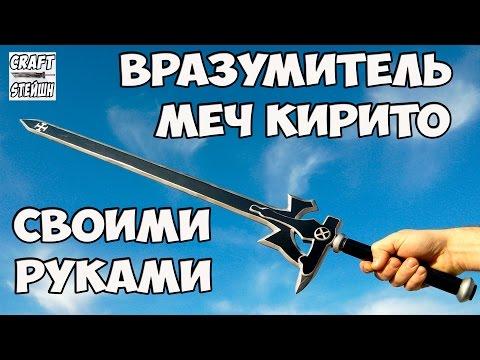 Мастера меча онлайн 1 сезон 2 серия