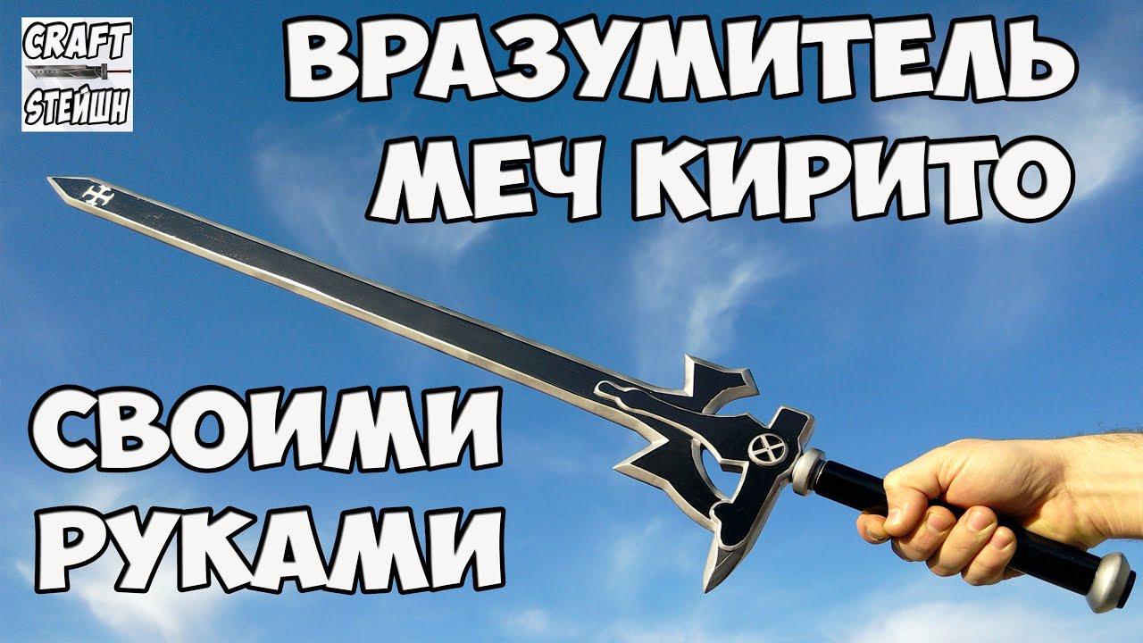 Оружие, которое совмещает достаточно широкий сужающийся колюще рубящий клинок, почти подобный клинку позднесредневекового «рыцарского » меча (arming sword), с развитым эфесом, в русском языке называется ( ранней) шпагой. В зарубежной терминологии используются такие обозначения, как.