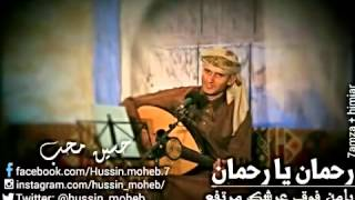رحمان يارحمان بصوت الفنان حسين محب