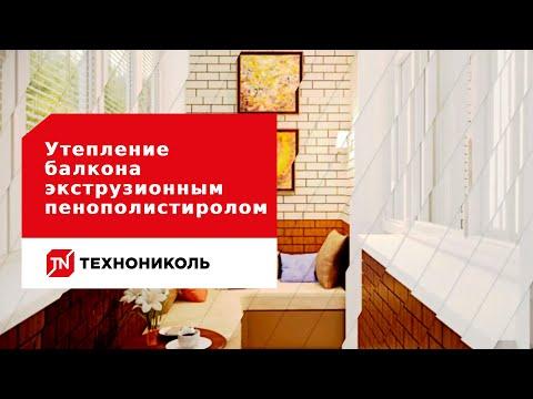 Утепление балкона экструзионным пенополистиролом ТЕХНОНИКОЛЬ  с отделкой штукатурными составами