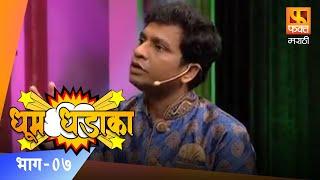 Dhum Dhadaka | धूम धडाका | Episode 07 | Comedy Skit 01 | Marathi Comedy Show | Fakt Marathi