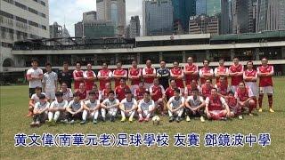 2017.04.08 黄文偉(南華元老)足球學校 友賽 香港