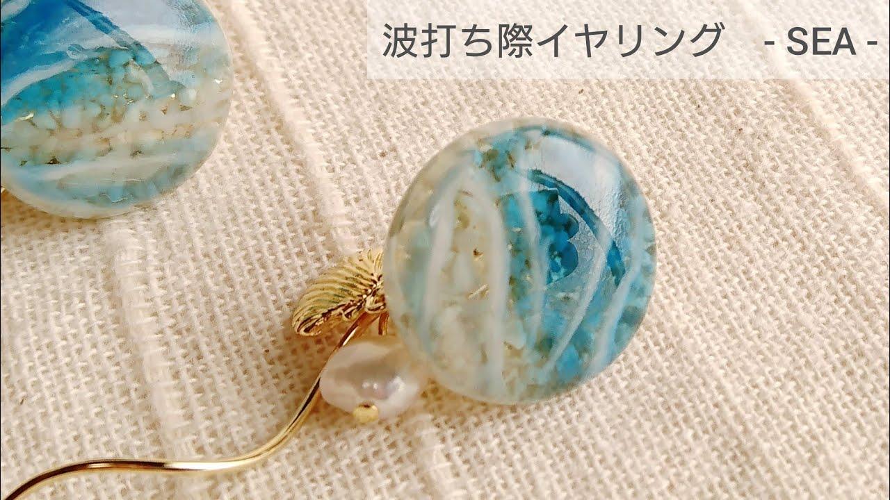 【UVレジン】波打ち際イヤリング-SEA- How to make earrings on the beach with resin
