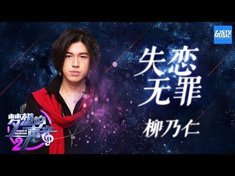 [ CLIP ] 柳乃仁《失恋无罪》《梦想的声音2》EP.4 20171124 /浙江卫视官方HD/