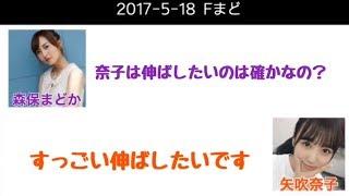 森保まどか 矢吹奈子 2017年5月18日「Fまど」より.