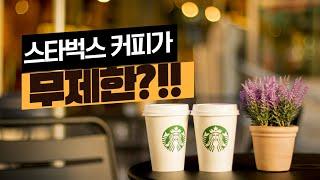 스타벅스 무제한 필립스 커피머신기 언박싱 ?!
