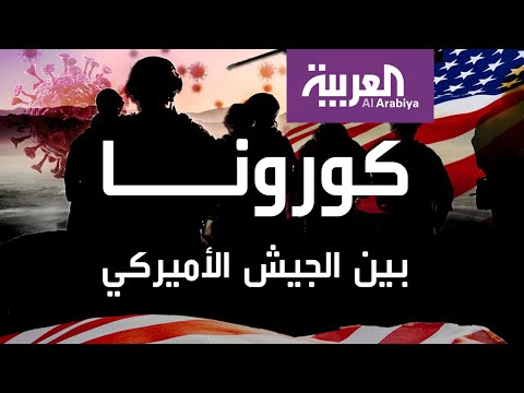 الجيش الأميركي يتأهب لأسوأ سيناريوهات عدوى كورونا  - نشر قبل 3 ساعة