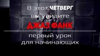 УРОКИ ТАНЦЕВ Джаз Фанк Тизер #1