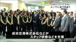 Borg El Arab Int. Airport  Terminal in Japan TV, Second video