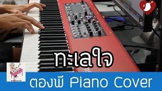 ทะเลใจ - แอ๊ด คาราบาว Piano Cover by ตองพี
