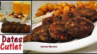 ഈന്തപ്പഴം പൊട്ടറ്റോ കട് ലെറ്റ് Sweet Dates - Potato Cutlet As Snack / Appetizer / Iftar Dish