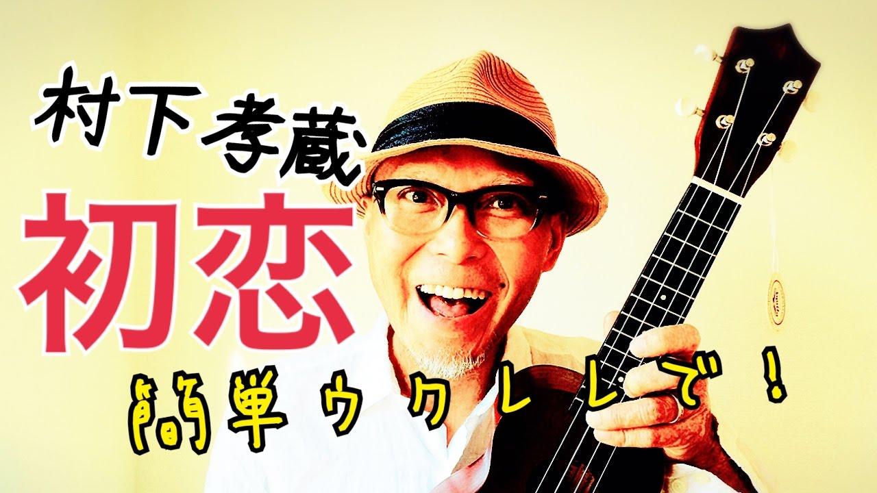 「初恋」村下孝蔵 ・ウクレレ 超かんたん版【コード&レッスン付】GAZZLELE