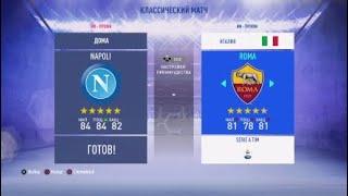 Наполи Рома прогнозы на матч и ставки на спорт