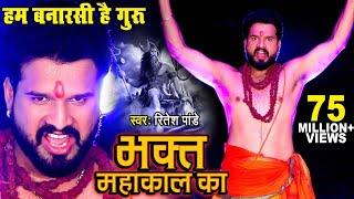 Ritesh Pandey का सबसे खतरनाक डायलॉग वाला शिव भजन | Song | Bhakt Mahakal Ka | Shiv Bhajan 2019