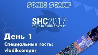 День 1: Sonic Hacking Contest 2017 LIVE! — Sonic SCANF