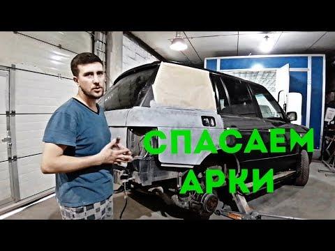 Идеальное восстановление арок на Рэндж Ровере. Ремонт и покраска Range Rover Vogue.