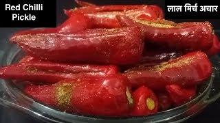 red chilli pickle / kashmiri lal mirch achar