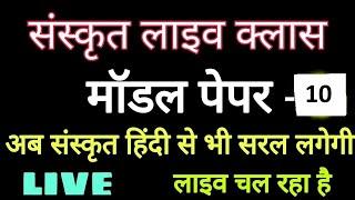 संस्कृत Prectic set live // टॉप प्रश्नों की वीडियो model paper-10//Sanskrit TET SUPERTET_STUDY POINT