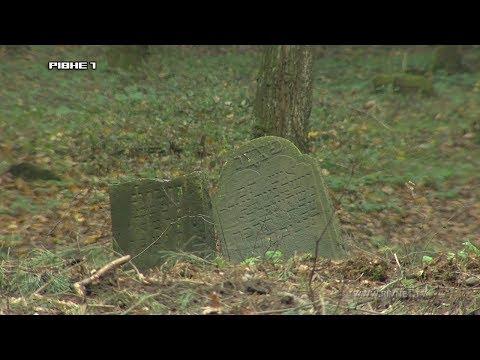 TVRivne1: У Деражному на Рівненщині відновили єврейське кладовище