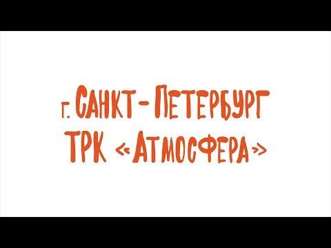 Праздничное открытие Галамарт в г. Санкт-Петербург, ТРК «Атмосфера»
