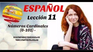 УРОК 11. ИСПАНСКИЙ ДЛЯ НАЧИНАЮЩИХ.  Количественные числительные от 0 до 101 на испанском