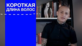Вариант классического каре | Видео урок