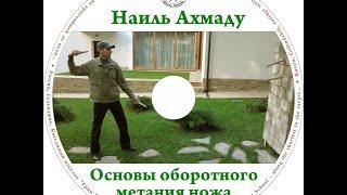 Обучение метанию ножа  DVD диск. Школа Ахмаду.