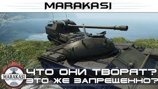 Что они творят? это же запрещено правилами игры?! Бешеные олени World of Tanks