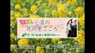 FMフジ「心音の花の里ごころ」 第2回 2013年4月13日 2013年4月~10月、F...