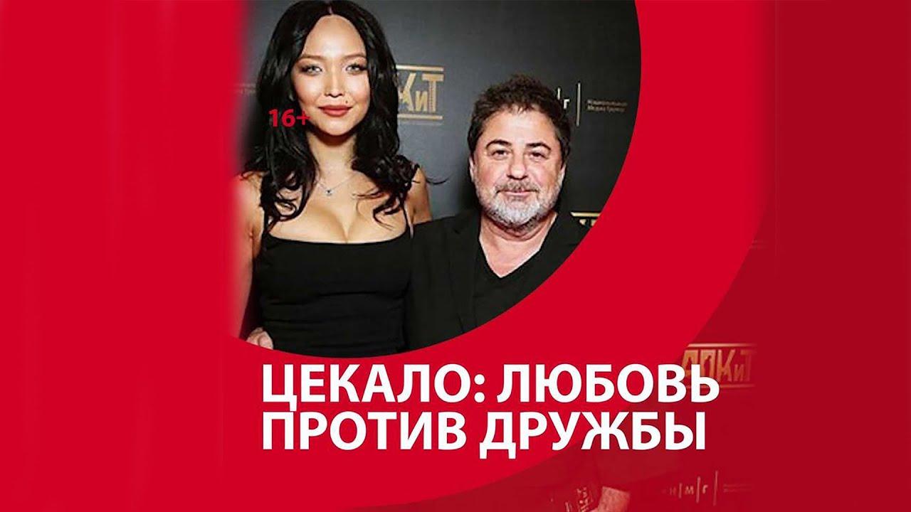 Александр Цекало: любовь против дружбы - Москва FM