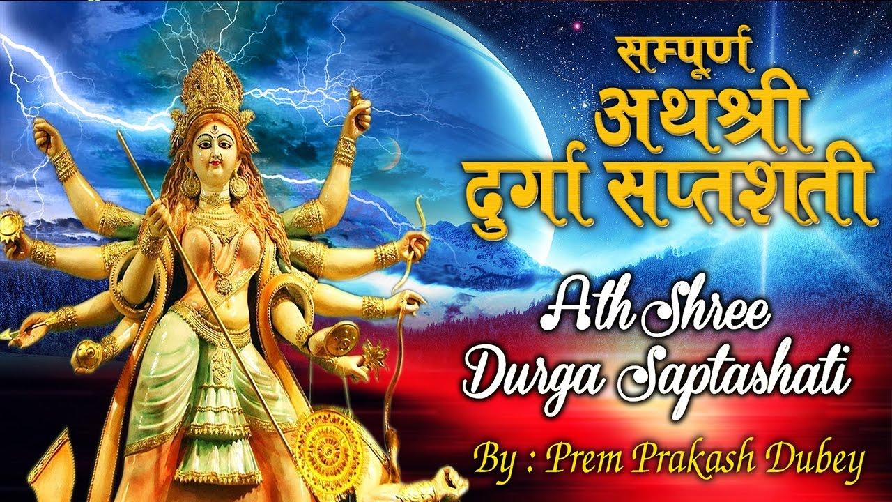 Download सम्पूर्ण दुर्गा सप्तशती पाठ (संस्कृत ) Complete Durga Saptshati In Sanskrit   Prem Parkash Dubey