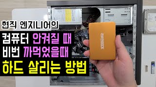 [컴퓨터 하드 복구, 파일 살리는 방법] 컴퓨터 본체가…