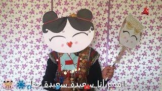 طفلة يمنية...  تتعلم اللغة اليابانية وتكرم كأصغر يوتيوبر يمني | صباحكم اجمل