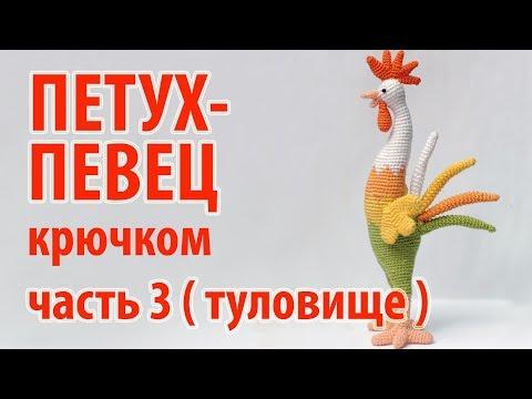 😻 Петух певец крючком - часть 3 - туловище 😻 (продолжение)