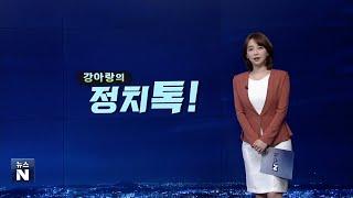 210504 강아랑의 정치톡 (대선 '문지기론'?vs나…