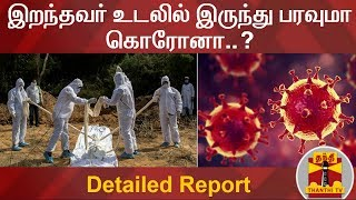 Corona | Dead Body | Anna Nagar | Thanthi Tv