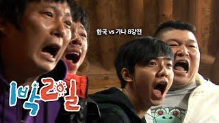 [1박2일 시즌1 114회-2][강원삼척] 온 국민이 …