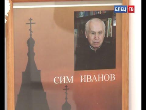 В ЕГУ им. И.А. Бунина открылась выставка памяти елецкого фотографа Сима Иванова