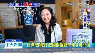 20190821中天新聞 韓國瑜高唱「流水年華」 空中驚喜合體李佳芬