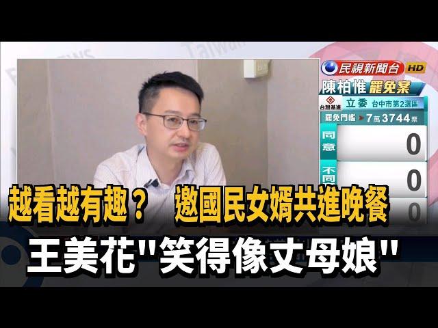 """邀國民女婿共進晚餐 王美花""""笑得像丈母娘""""-民視台語新聞"""